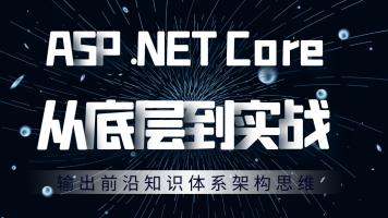 ASP.NET Core 从底层到实战【软谋/奕鼎通教育】