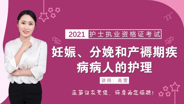 2021护士执业/妊娠、分娩和产褥期疾病病人的护理/考点系统精讲