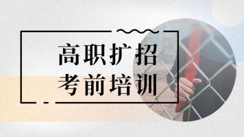 高职扩招考前培训课程(含外语)