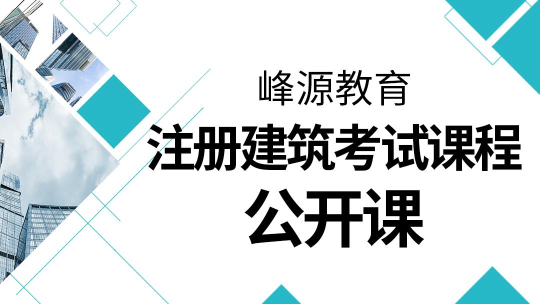 北京峰源教育注册建筑考试课程公开课