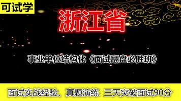 浙江省事业单位结构化面试网课事业编面试视频资料历年真题课程