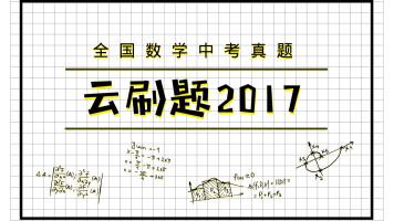 云刷题2017-中考数学