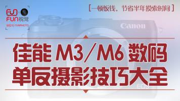 佳能M6相机教程摄影理论相机操作技巧好机友摄影