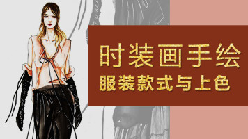 服装设计《时装画手绘系列课程》(二)