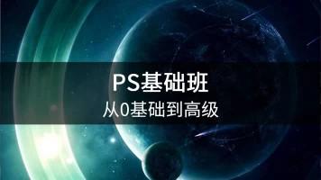 PS基础教程-完整需联系客服