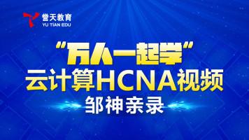 誉天云计算HCNA全套视频-邹神亲录