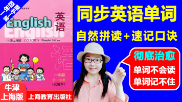 牛津上海版一年级上册同步英语单词自然拼读高效速记