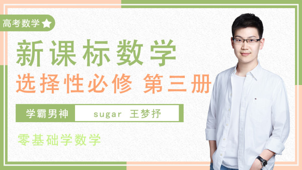 高中新高考数学选择性必修(第三册)sugar王梦抒