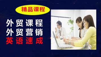 外贸培训外贸课程外贸商务英语外贸英语速成方法