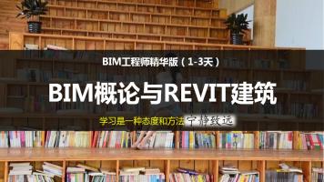 BIM概论与REVIT建筑-小别墅终版