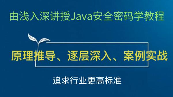 由浅入深讲授Java安全密码学教程