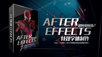 After Effects(AE)超凡蜘蛛侠2特效字体制作(二讲)