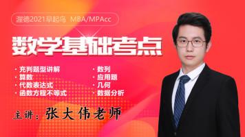 渥德MBA/MPAcc数学基础考点分类精讲