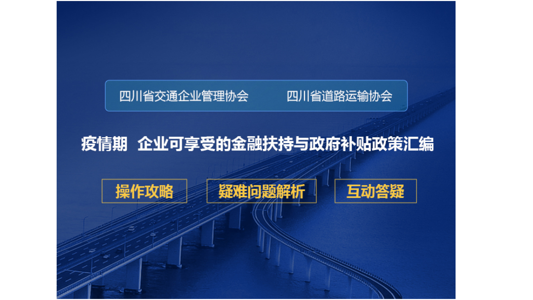 【公益直播课】企业复工复产财税金融讲座(二)