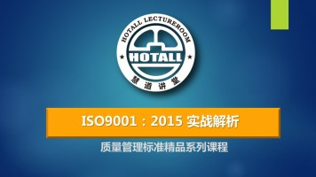 ISO9001:2015实战解析