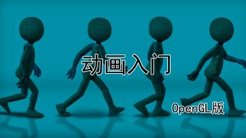 动画入门-OpenGL版
