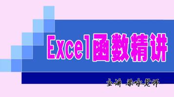 计算机二经Office考试Excel函数精讲视频(考20分)
