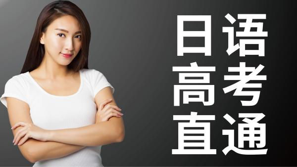 日语高考直通