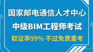 中级BIM工程师考试邮电BIM证书BIM技能等级考试培训通关备考指南