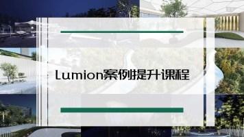 Lumion景观案例课程