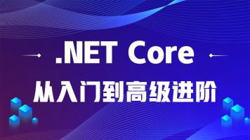 .NET Core从入门到高级进阶【软谋教育】