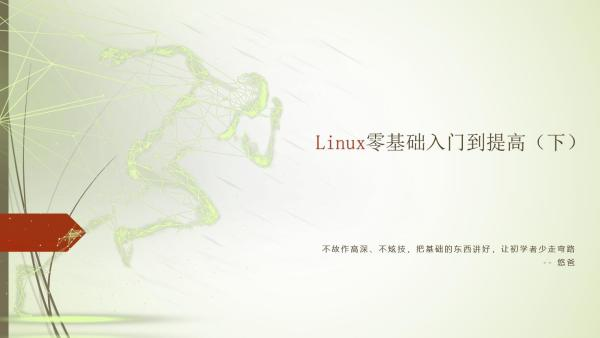 Linux零基础入门到提高(下)