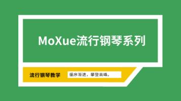 MoXue流行钢琴教学课程