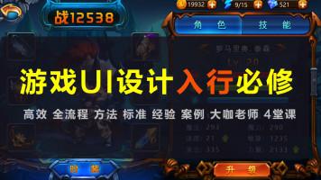 游戏Ui设计必修班(入行)