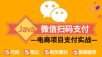 java微信支付(微信扫码支付)
