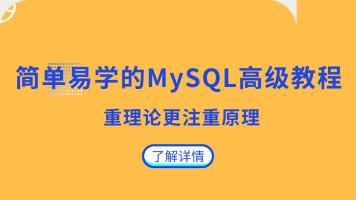 简单易学的MySQL高级教程