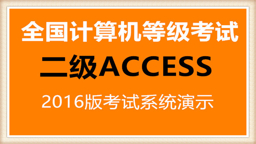 全国计算机等级新版二级access考试系统演示