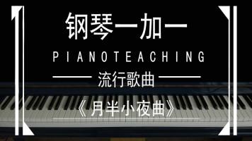 月半小夜曲李克勤降B首调伴奏讲解无旋律伴奏钢琴一加一教学视频