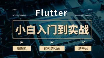 轻松学习Flutter入门到实战【马士兵教育】