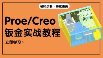 【鸿图学院】Proe/Creo产品设计钣金零基础入门教程