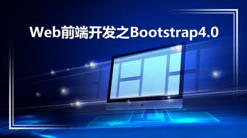 Web前端开发之Bootstrap4.0