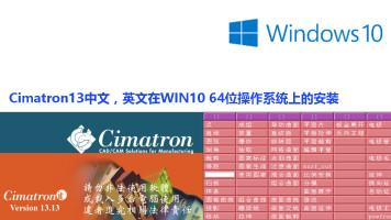 cimatronIT13中英文版在win10操作系统上面的安装