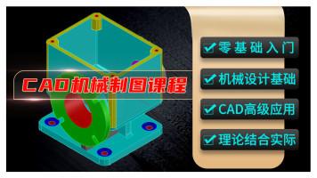 CAD机械制图高级课程