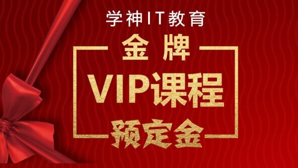 500元-学神VIP通用课程预定金(不包含实际教学内容)
