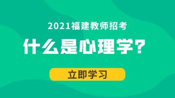 21福建教师招考中小学心理学:什么是心理学?