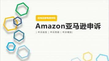 2019-2020亚马逊申诉教程