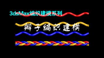 3dsMax编织建模系列:辫子编织建模(免费课)【沐风老师】