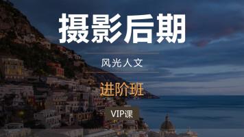 风光后期高级班【VIP课程】