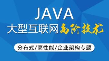【补单专用】JAVA大型互联网架构师专题Java高级分布式/高性能