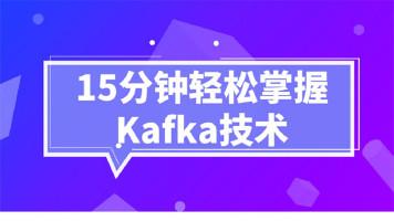 15分钟让你轻松掌握kafka技术【爱尚实训】