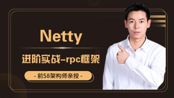 Netty架构师提升之路基于Netty聊天室实战