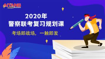 2020公安联考备考指导课