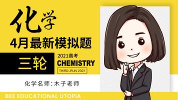【木子化学】2021高考化学三轮-四月最新模拟题