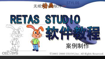 RETAS_STUDIO_软件教程