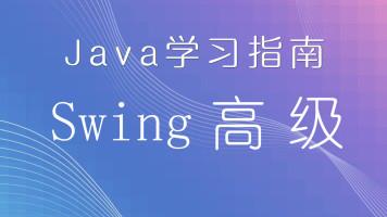 Java学习指南4 Swing高级篇