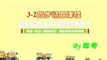 【3-2精品同步课程】变压器原理与解题规律技巧
